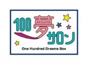 100夢サロン