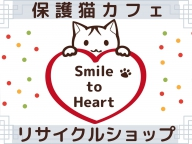 【6/1】Smile to Heart  OPEN